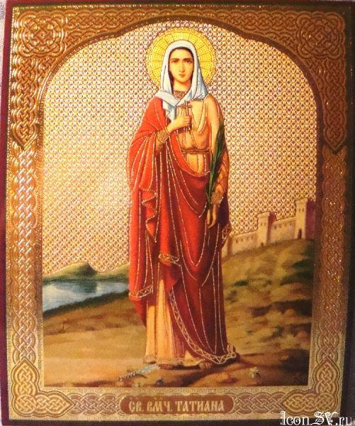 Ікона святої тетяни-значення, в чому допомагає. Ікона святої мучениці татіани